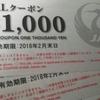 JALの海外赴任プランに申し込みました