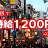 時給1200円のバイトを大阪で探す!大阪の高時給求人は、居酒屋、キャバクラ、イベントスタッフだけじゃない!試験監督など楽で稼げるバイト多数