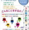 あんじょうでおやこ防犯ヲーク - 2016.11.6 開催予定
