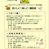 10月の離乳食講座のお知らせ!