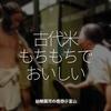 462食目「古代米 もちもちで おいしい」幼稚園児の感想@富山