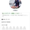 アスリートのクラウドスポンサー募集サービス「Players1st」が1週間で133口のスポンサーを獲得。東京オリンピックで金メダル獲得を目指す選手が資金を元にトレーニングシューズを購入