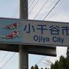 新潟県のカントリーサイン