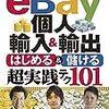 ■eBay個人輸入&輸出長実践テク101 を読んで