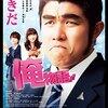 映画【俺物語!!】鈴木亮平の「惚れてまうやろ〜」(笑)