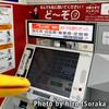 鹿児島本線で窓口廃止・MV50強制転換を行うなら?