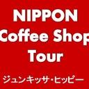 ◆純喫茶ヒッピー◆