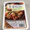 【ハマってる冷凍食品】セブンイレブンの「牛プルコギ」が味付け濃厚で美味しくてご飯にも酒のおつまみにも合う!!
