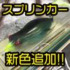 【テッケル】テールが回転するバジングフロッグ「スプリンカー」に新色追加!