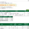 本日の株式トレード報告R2,11,04