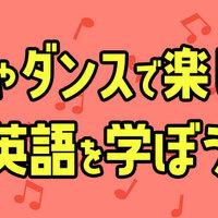 歌やダンスで楽しく英語を学ぼう!苦痛な英語学習とはおさらば!