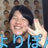 【よりひとはいいひと】いじり系youtuber よりひとって誰?