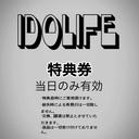 """NewIDOLife〜新たな""""推し""""と出会えるブログ〜"""