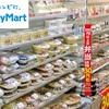 【ファミリーマート編】コンビニで買える高タンパク低脂質食材はこれだ!