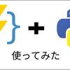Azure FunctionsでPythonを使ってみた