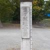 歴史・伝承探訪(猪苗代城・福島県耶麻郡猪苗代町)