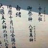 栃木ヒストリーツアー 1 八百万の神々