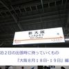 1泊2日の出張時に持っていくもの『大阪8月18日ー19日』