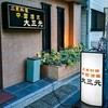 中華料理 錦糸町 大三元(YUMAP-0020)