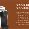 ネスカフェ定期便の申し込みで8000円分のポイントがもらえます!