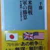 日米開戦 陸軍の勝算