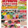 滑石店 正月初売りセール 開催☆