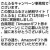 ≪もれなくもらえる≫さとふる Amazonギフト券1000円分