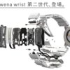SONY Wena wrist 第二世代誕生。正統派のProよりも、分流のActiveに興味津々。