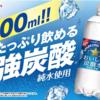 【amazonセール】サッポロ 美味しい炭酸水