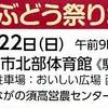 ひつじ日記 一泊二日の松代・松本遠征 2日目 その2(完結編)