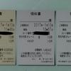 No.6 北総鉄道・京成電鉄 交通系ICカード チャージ代金領収書(券売機)