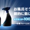 お風呂掃除が劇的に楽になる!?9月発売のライオン新商品の先行モニターに応募しました!