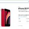 iPhone SE2(仮)発売発表!予約注文は4月17日午後9時から!!!