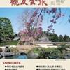 『槻友会報』55号(2008[H20].4.30発行)