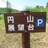 えぃじーちゃんのぶらり旅ブログ~コロナで巣ごもり 北海道岩内町編 20210724