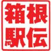 鳥肌!そして涙!今年の箱根駅伝はドラマがありましたね!