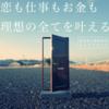 【お知らせ】11/6東京トークイベントの参加受付開始します