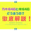 乃木坂46と欅坂46ってどう違うの?分かりやすく徹底解説します!