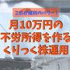 月10万円の不労所得には『くりっく株365』を何年運用すればいいか?