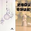 逆境のクリスマスに奇跡は起こるのか『キャロリング』有川浩