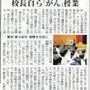 【10月18日(水)】毎日新聞に新小岩中学校での授業記事が掲載されました。