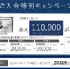 【最大11万~9万ポイント/ANAマイル獲得】アメックス・プラチナカードのリアルご紹介による初年度特典