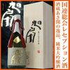 東日本大震災 復興 応援 日本酒
