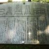 札幌史跡探訪 ― 西区役所界隈 ―