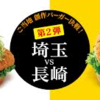 【ぶっちゃけ商品紹介】モスバーガーの新商品2つ食べました(^^)/
