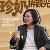 (台湾ニュース)「台湾における新型肺炎対策タイムライン:専門性、迅速性と一貫性」
