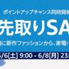 【amazon】6月6日から夏先取りセール!  最大5,000ポイント還元ポイントアップキャンペーンも!