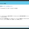.NET Framework 3.5 がインストールできない