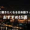 【保存版】夜に聴きたくなる日本語ラップおすすめ15選