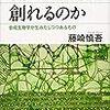 【2442冊目】藤崎慎吾『我々は生命を創れるのか』